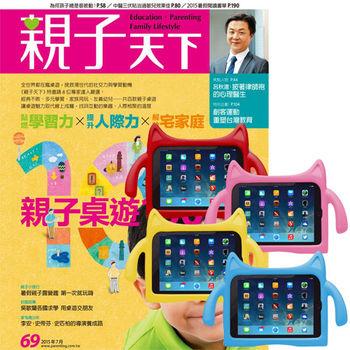 親子天下(1年11期)+ iPad Air兒童平板保護套(4色可選/適用Air1/2)