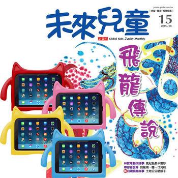 未來兒童(1年12期)+ iPad Air兒童平板保護套(4色可選/適用Air1/2)