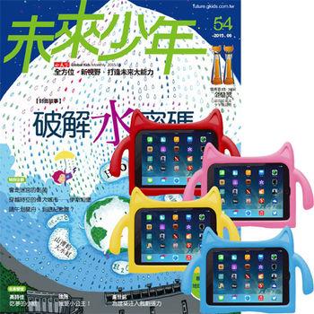 未來少年(1年12期)+ iPad Air兒童平板保護套(4色可選/適用Air1/2)