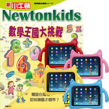 新小牛頓(1年12期)+ iPad Air兒童平板保護套(4色可選/適用Air1/2)