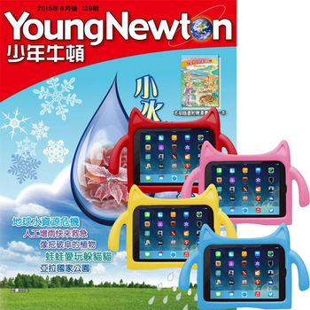 少年牛頓(1年12期)+ iPad Air兒童平板保護套(4色可選/適用Air1/2)