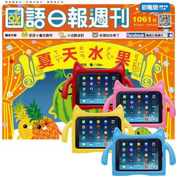 國語日報週刊(初階版半年25期)+ iPad Air兒童平板保護套(4色可選/適用Air1/2)