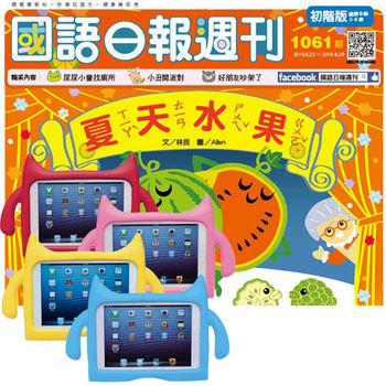 國語日報週刊(初階版半年25期)+ iPad mini兒童平板保護套(4色可選/適用mini 1/2/3)