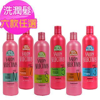 美國Salon Selective沙龍精選洗髮精 護髮乳(6瓶)