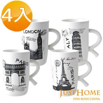 【Just Home】世界之旅陶瓷超大馬克杯585ml(4入組)