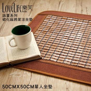 【樂芙】麻將蓆碳化3D網布透氣舒適涼夏單人坐墊(一入)