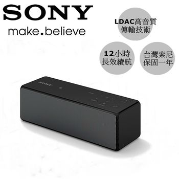 SONY SRS-X33 雙聲道好音質藍芽喇叭 無畏黑