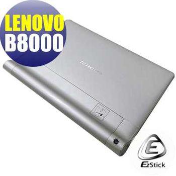 【EZstick】 Lenovo B8000 Yoga Tablet 10吋 平板專用 二代透氣機身保護膜 (DIY包膜)