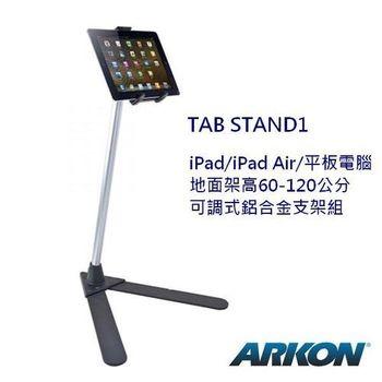 ARKON/ iPad/iPad Air/平板電腦地面架高60-120公分快取可調式鋁合金支架組(TAB-STAND1)