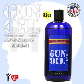 【32oz】美國 Empowered Products 高級水性潤滑液 (附擠壓嘴) GUN OIL H2O Water-Based Lubricant