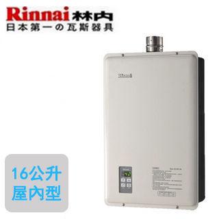【林內Rinnai】RUA-1621WF-DX強制排氣式熱水器(數位恆溫16公升)(液化瓦斯)