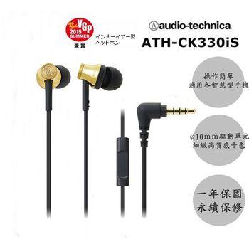 日本直進 鐵三角 ATH-CK330IS 密閉式耳道式耳機 ATH-CK323IS 新款 皇族金