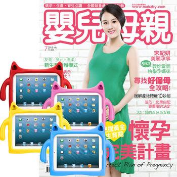 嬰兒與母親(1年12期)+ Slim iPadding 兒童平板保護套(4色可選)