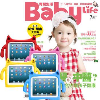 育兒生活(1年12期)+ Slim iPadding 兒童平板保護套(4色可選)