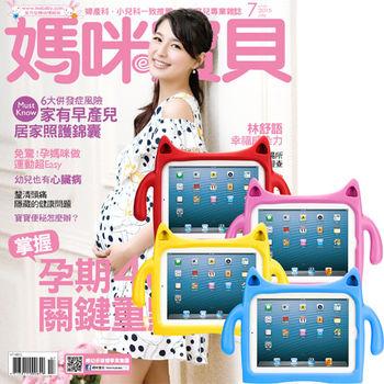 媽咪寶貝(1年12期)+ Slim iPadding 兒童平板保護套(4色可選)