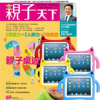親子天下(1年11期)+ Slim iPadding 兒童平板保護套(4色可選)