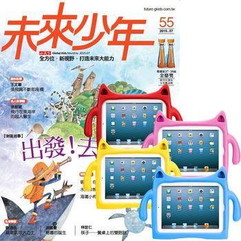 未來少年(1年12期)+ Slim iPadding 兒童平板保護套(4色可選)