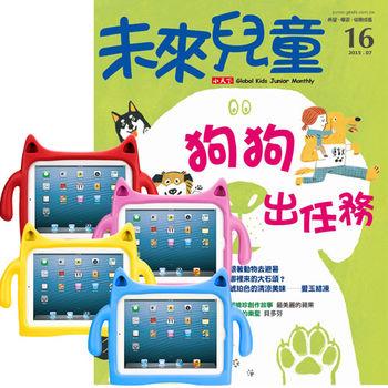 未來兒童(1年12期)+ Slim iPadding 兒童平板保護套(4色可選)