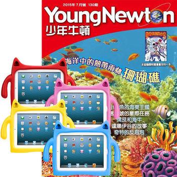 少年牛頓(1年12期)+ Slim iPadding 兒童平板保護套(4色可選)