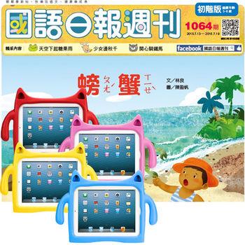 國語日報週刊(初階版半年25期)+ Slim iPadding 兒童平板保護套(4色可選)