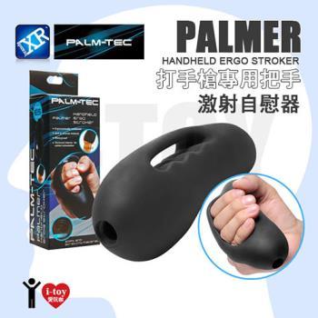 美國 XR brands 打手槍專用把手 激射自慰器 PALMER HandHeld Ergo Stroker