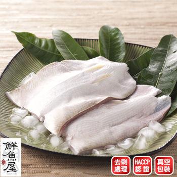 【鮮魚屋】(檢驗合格)鹽水養殖去刺虱目魚肚10入