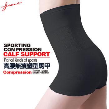 【AILIMI】健妮高腰無痕塑型馬甲褲(1件組)