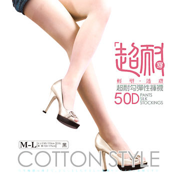 【AILIMI】台灣製50D耐勾紗彈性絲褲襪(18雙組)