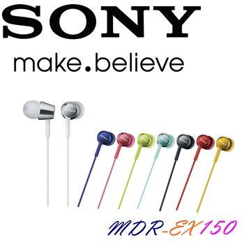 日本直進 Sony MDR EX150 多彩炫色小耳機 炫光銀白