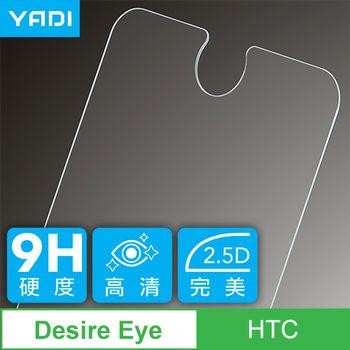 YADI HTC Desire Eye 5.2吋 鋼化玻璃弧邊保護貼