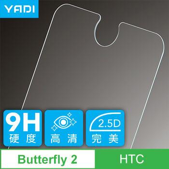 YADI HTC Butterfly 2 5.0吋 鋼化玻璃弧邊保護貼
