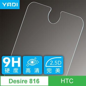 YADI HTC Desire 816 5.5吋 鋼化玻璃弧邊保護貼