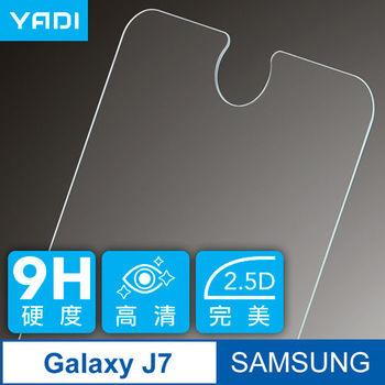 YADI Samsung Galaxy J7 5.5吋 鋼化玻璃弧邊保護貼