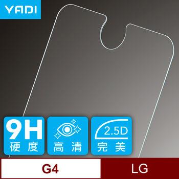 YADI LG G4 5.5吋 鋼化玻璃弧邊保護貼