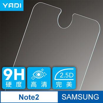 YADI Samsung Note2 5.5吋 鋼化玻璃弧邊保護貼
