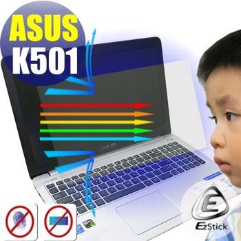 【EZstick】ASUS K501 筆電專用 防藍光護眼 鏡面螢幕貼 靜電吸附 (鏡面螢幕貼)