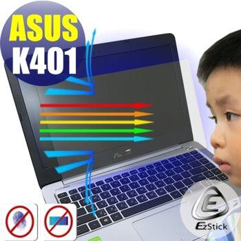 【EZstick】ASUS K401 筆電專用 防藍光護眼 鏡面螢幕貼 靜電吸附 (鏡面螢幕貼)