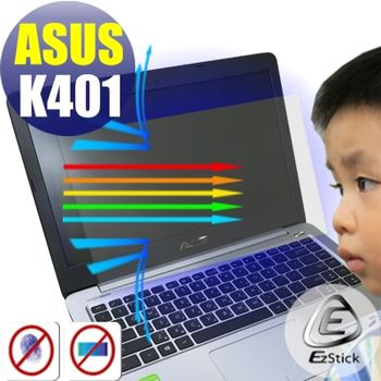 【EZstick】ASUS K401 筆電專用 防藍光護眼 霧面螢幕貼 靜電吸附 (霧面螢幕貼)