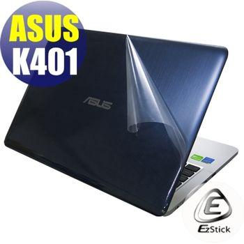 【EZstick】ASUS K401 系列專用 二代透氣機身保護膜 (DIY包膜)