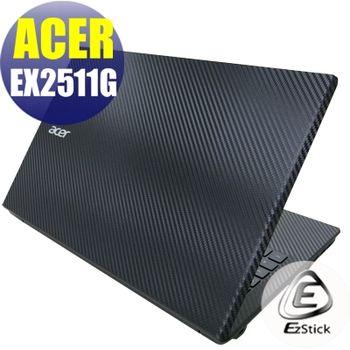 【EZstick】ACER EX2511 G 系列專用 Carbon 立體紋機身保護膜 (DIY包膜)