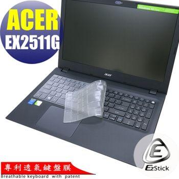 【EZstick】ACER EX2511 G 系列專用 奈米銀抗菌 TPU 鍵盤保護膜