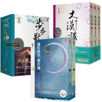 桐華:步步驚心(全新增訂版/全套3書)+ 大漠謠(全3書)+ 那片星空,那片海(全2書)