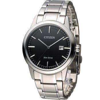 星辰 CITIZEN Eco-Drive 光動能紳士時尚腕錶 AW1231-58E 黑