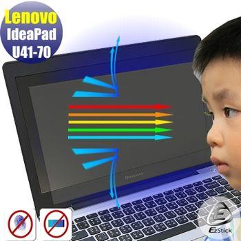 【EZstick】Lenovo IdeaPad U41-70 筆電專用 防藍光護眼 鏡面螢幕貼 靜電吸附 (鏡面螢幕貼)