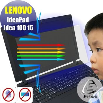 【EZstick】Lenovo IdeaPad Idea 100 15吋 筆電專用 防藍光護眼 霧面螢幕貼 靜電吸附 (霧面螢幕貼)