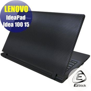 【EZstick】Lenovo IdeaPad Idea 100 15吋 系列專用 Carbon 立體紋機身保護膜 (DIY包膜)