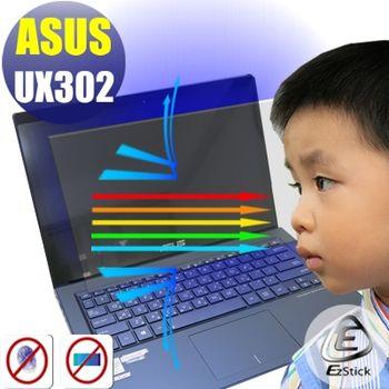 【EZstick】ASUS UX302 筆電專用 防藍光護眼 鏡面螢幕貼 靜電吸附 (鏡面螢幕貼)