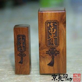 【京兆印坊】富貴紫檀親算開運印章(方型實木卡榫套組)