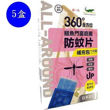 鱷魚門窗庭園防蚊片補充包(單片入)-5盒
