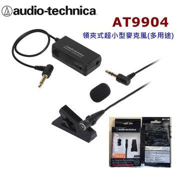 日本直進 鐵三角AudioTechnica  AT9904 超迷你單聲麥克風
